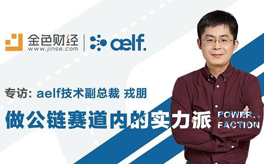aelf技术副总裁戎朋:做公链赛道内的实力派 | 金色财经独家专访