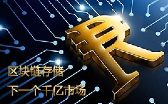 独家 比特米基金会Michael Liu:区块链存储 下一个千亿市场 金色财经独家专访