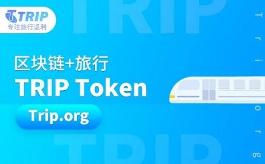 Trip.org |TRIP领涨37.93%  Token经济落地应用未来可期