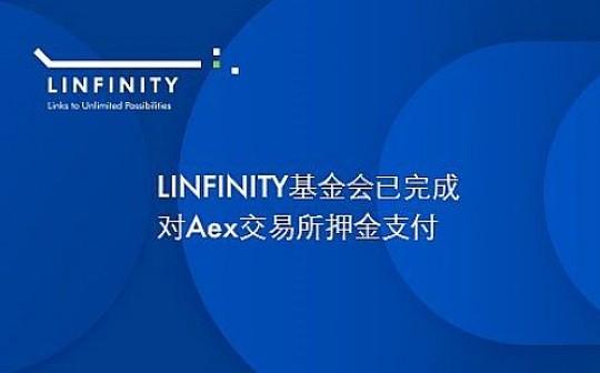 LINFINITY基金会已完成对Aex交易所押金支付