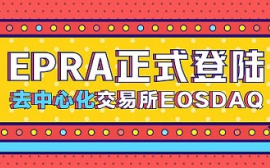 EPRA 登陆韩国去中心化交易所EOSDAQ