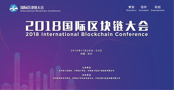 2018国际区块链大会