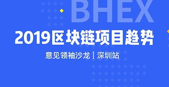 2019区块链项目趋势 意见领袖沙龙   深圳站