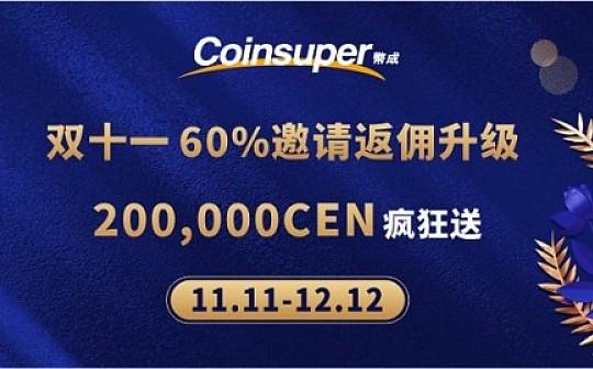 双十一 | Coinsuper60%邀请返佣升级 海量平台币CEN疯狂送