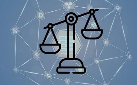邓建鹏 :对区块链监管草案的技术探讨