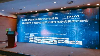 中国电子商务协会区块链技术研究院在京成立-IT帮