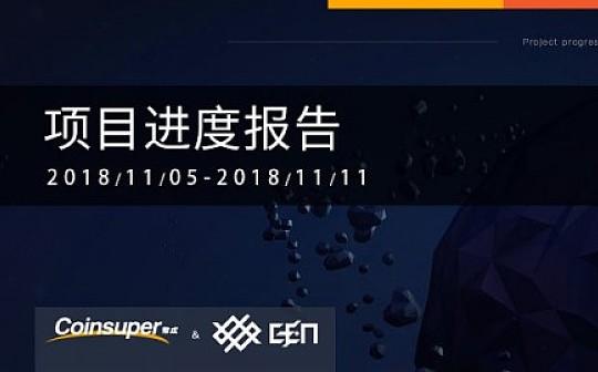 「周报」Coinsuper携手Weever推出免佣交易平台|11.5-11.11项目进展