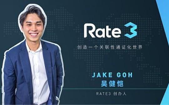 Rate3通过资产通证化将企业与区块链的技术优势联系起来