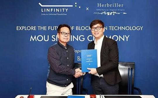 LINFINITY为日本护发品牌Herbriller打造防伪新生态