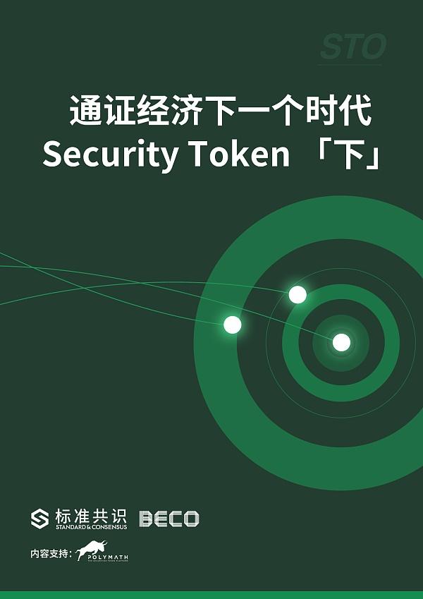 通证经济下一个时代:Security Token「下」|标准共识