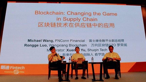 """朗迪Fintech峰会:数秦科技俞学劢解读""""区块链+供应链"""""""