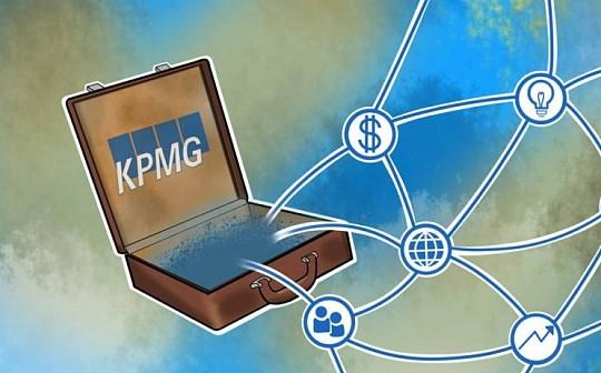毕马威宣布与区块链运输联盟展开合作