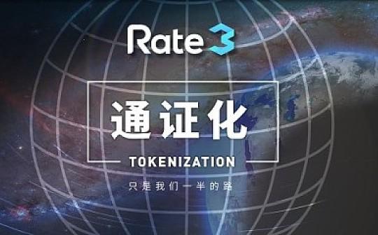 Rate3:通证化只是我们一半的路