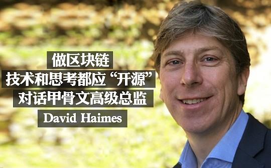 """对话甲骨文高级总监David Haimes:做区块链 技术和思考都应 """"开源"""""""