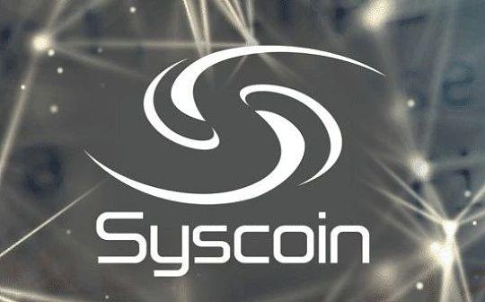 主节点币种寻宝 区块链版淘宝——Syscoin