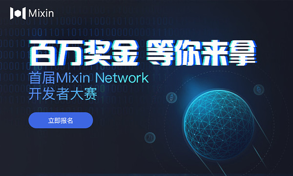 百万奖金激励开发者 Mixin Network 全球开发者大