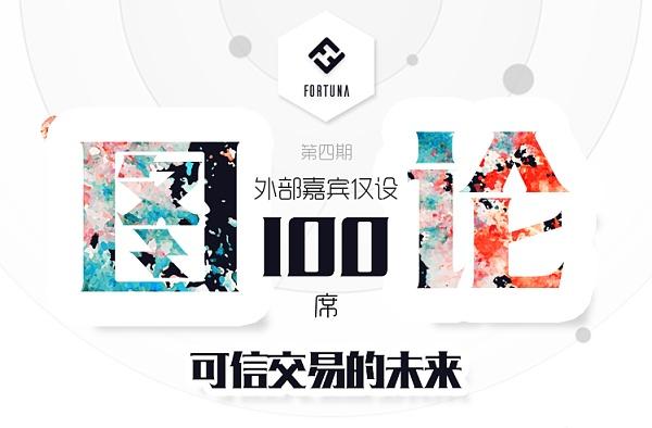 图论四·可信交易的未来,《区块链之新》第二集杭州站全球首映