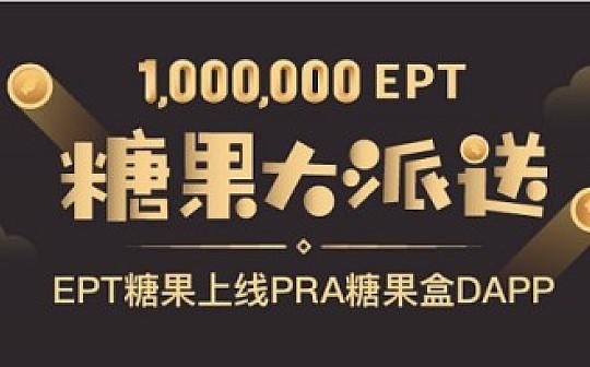 PRA糖果盒上新 ,100万EPT登陆PRA CandyBox