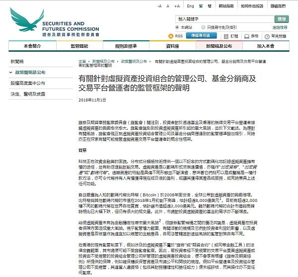 深度解读香港虚拟资产新政系列(一)之宏观政策概览