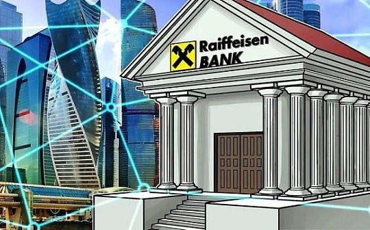奥地利银行RBI将为俄罗斯石油巨头发行基于区块链的银行保函
