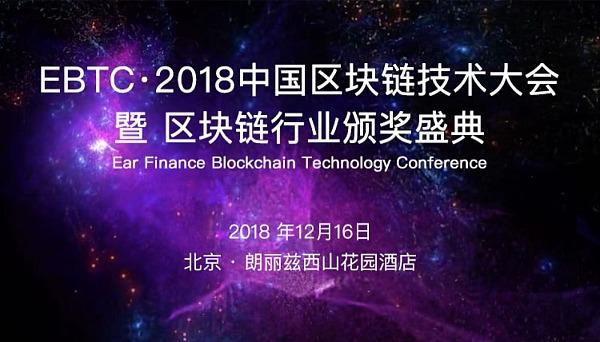 EBTC · 2018中国区块链技术大会