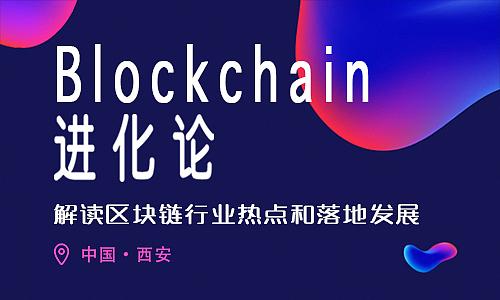 Blockchain进化论全国行(西安站)-解读区块链行业热