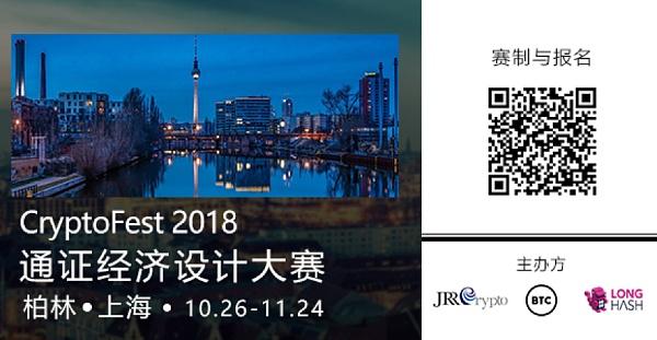 JRR Crypto举办的通证经济设计大赛(上海)火热报名中