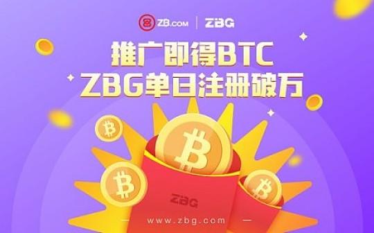 推广可赚10万ZT——ZBG单日注册破万