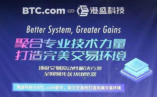 港盛科技联合BTC.com为数字资产健康发展做表率 聚合专业技术力量 打造完美交易环境