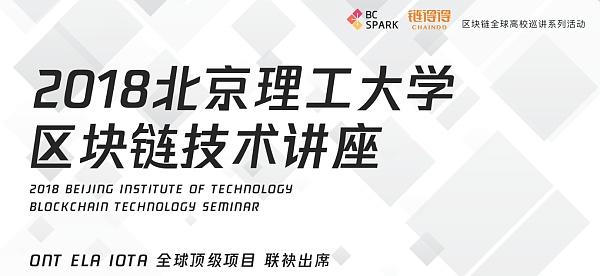 2018北京理工大学区块链技术讲座
