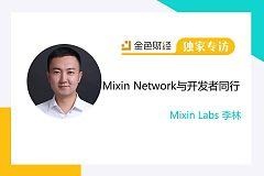 Mixin Labs李林:Mixin Network与开发者同行