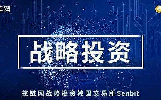 挖链网战略投资韩国首个证券化数字货币交易所Senbit
