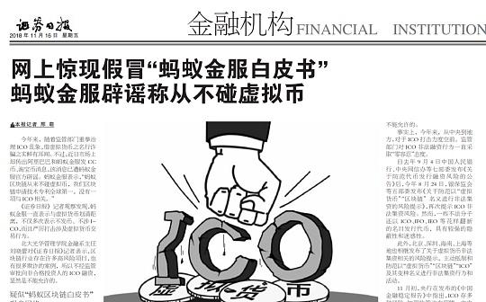 """《证券日报》刊文辟谣""""蚂蚁白皮书"""" 重提国内ICO相关政策"""