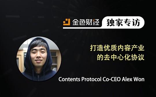 Contents Protocol联合首席执行官Alex Won:打造优质内容产业去中心化协议 | 独家专访