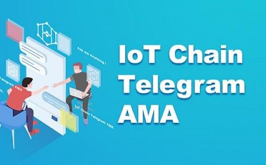 IoT Chain公开测试网络发布后「老外」们在问什么?