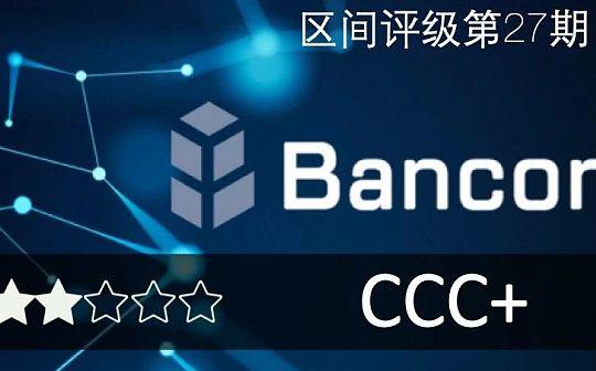 BNT评级报告(CCC+)——Bancor解决长尾市场流动性但前景与价值之间相关度低