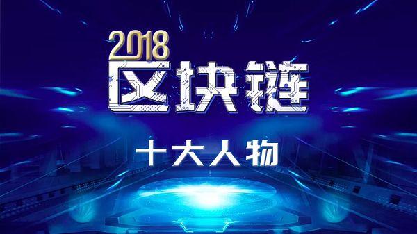 2018年中国区块链十大人物盘点:英雄还是枭雄?