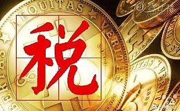 金色早报-波兰新税法草案规定虚拟货币交易税率达19% | 元界赞助