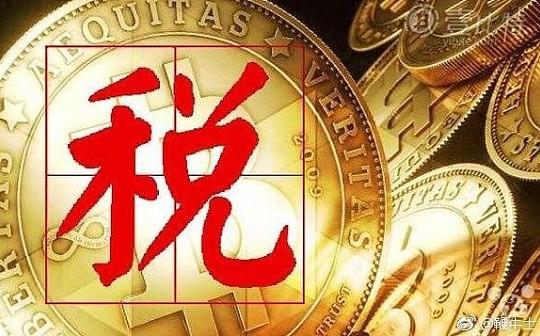 金色早报-波兰新税法草案规定虚拟货币交易税率达19%   元界赞助