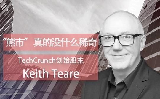 "TechCrunch创始股东Keith Teare:""熊市""真的没什么稀奇"