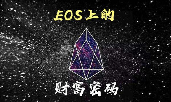 EOS 上的财富密码