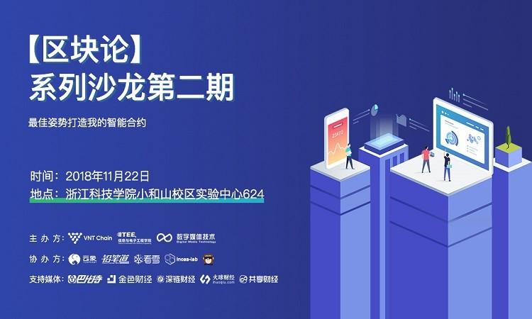 【区块论】系列沙龙第二期——浙江科技学院专场