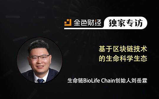 生命链BioLife Chain创始人刘岳霖:基于区块链技术的生命科学生态