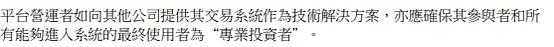 深度解读香港虚拟资产新政系列(四)之虚拟资产交易平台运营者