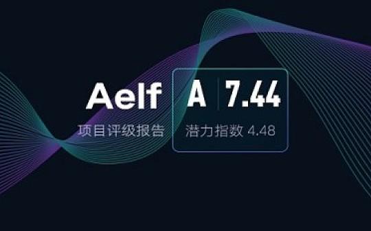 Aelf :去中心化云计算区块链网络 | ONETOP评级
