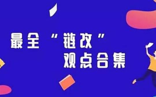 """大咖论""""链改""""合集(一)"""