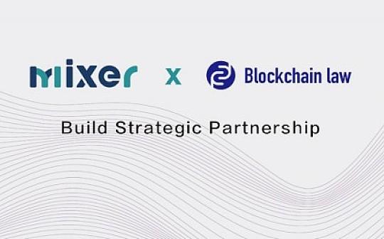 区块链咨询公司Mixer携手链法团队 以专业与合规赋能区块链产业落地