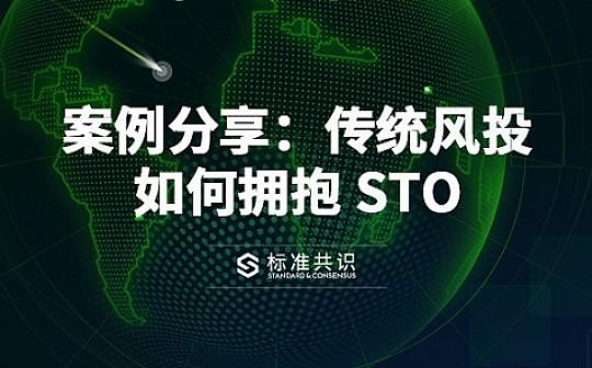 案例分享:传统风投如何拥抱 STO|标准共识