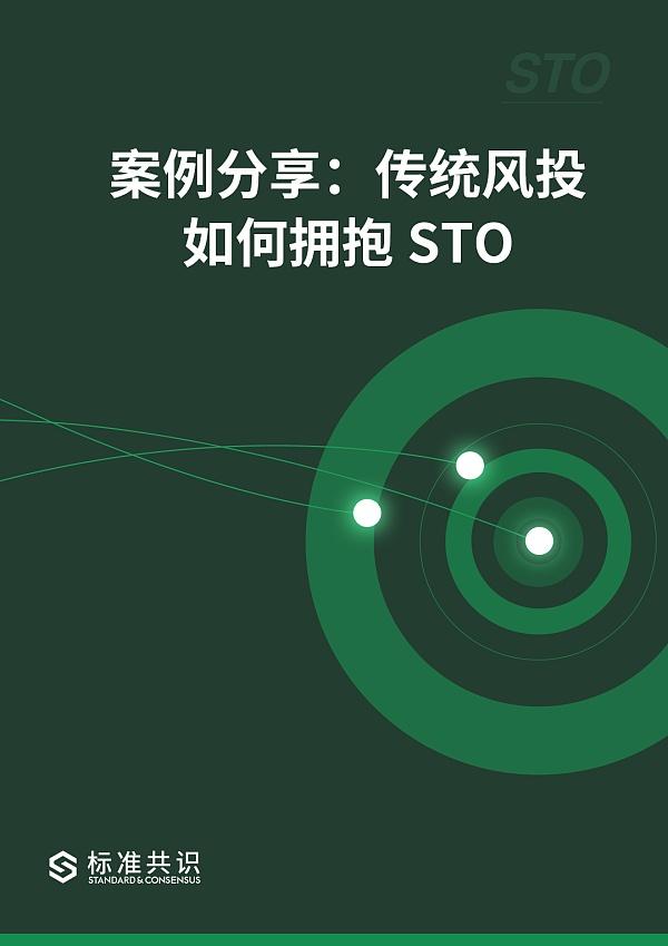 案例分享:传统风投如何拥抱 STO 标准共识