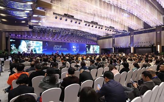 """""""2018区块链新经济杭州峰会""""开幕 共谋区块链技术新发展"""